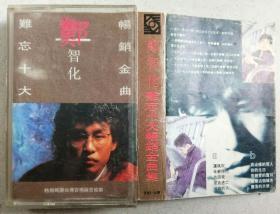 磁带:郑智化 难忘十大畅销金曲集
