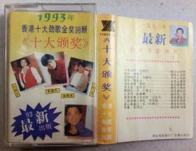 磁带:1993年香港十大劲歌金奖回顾《十大颁奖》