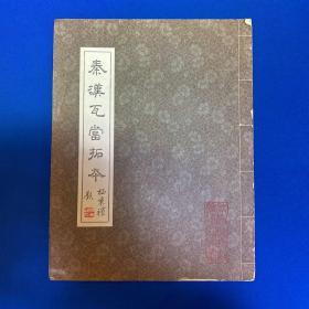 1992年咸阳博物馆馆藏拓本《秦汉瓦当拓本》,大开本一册全。