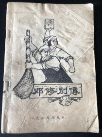1978年 邓修别传