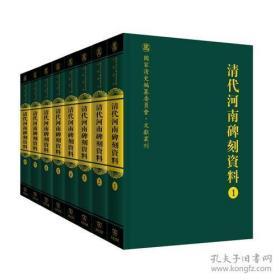 清代河南碑刻资料(全八册)