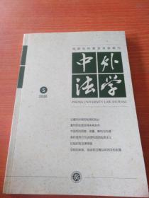 中外法学2020年第5期