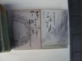中国太极拳名家对话录(上善若水和随曲就伸两册喝售)