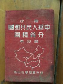 红宝书,袖珍中华人民共和国分省精图普及本。