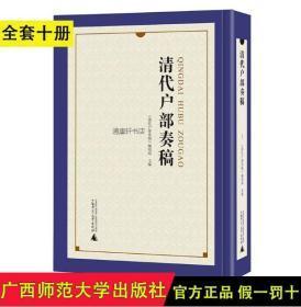 清代户部奏稿(全套10册)  正版图书 出版社直发质量有保证购买更放心  可开发票