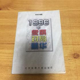 1996年象棋对局精华