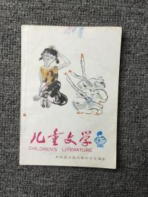 儿童文学1989/08(总136期)