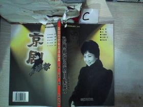 孙毓敏演出剧目集成(上册)