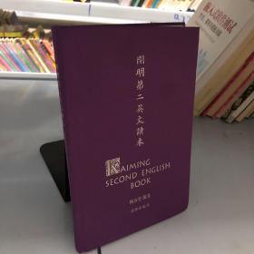 开明第二英文读本