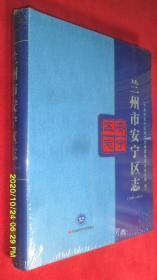 兰州市安宁区志(1991-2010)