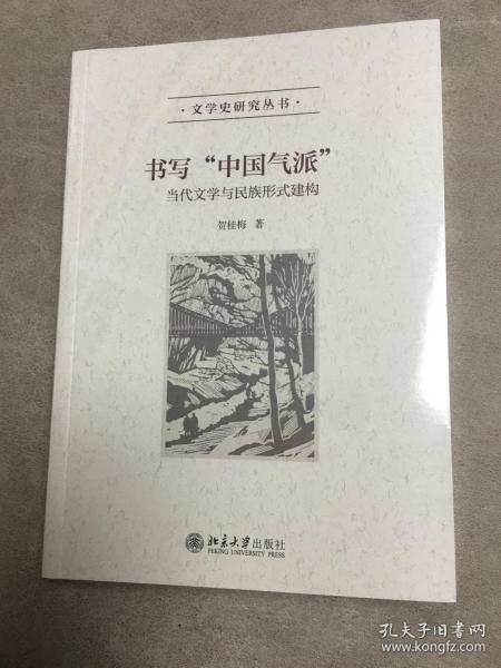 """书写""""中国气派""""——当代文学与民族形式建构"""