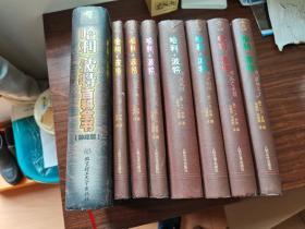 哈利 波特(全7册  精装  护封  赠 哈利波特百科全书)