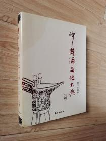 中国酒文化大典(上部)