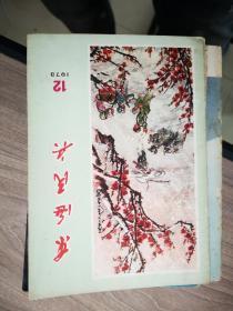 东海民兵:1973年12月