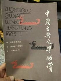 中国古典文学鉴赏 1985年第1期  《中国古典文学鉴赏》编辑部
