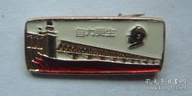南京长江大桥合拢纪念章