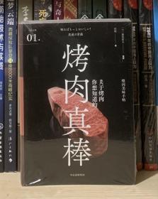 严选之味:烤肉真棒(全新塑封)
