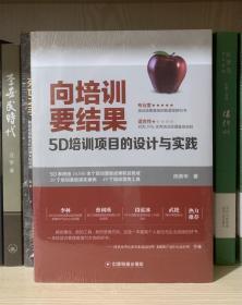 向培训要结果:5D培训项目的设计与实践(全新塑封)