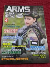 军事装备 2010年4月