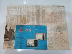 上海游览交通图(金星电视广告)