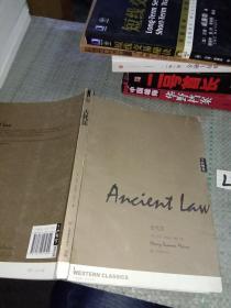 了如指掌·西学正典:古代法