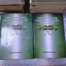 中成药学第三版 上下册