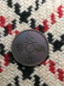 大清铜币二文无边花1.79厘米
