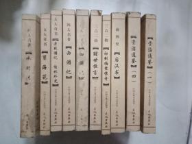 资治通鉴(四)(中国古典文化精华丛书)(古典文学类)