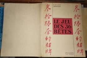ANDRÉ DEMAISON  LE JEU DES 36 BETES三十六套的赌牌     【1935年法文原版 16开精美插图