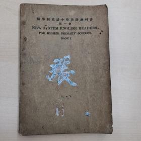 (民国)新学制高级小学英语教科书  第一册