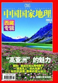 中国国家地理 2005年 第9期 西藏专辑 不带地图