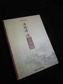 中国古渡博物馆西津渡.西津渡诗词选【三本只有两本】两本合售