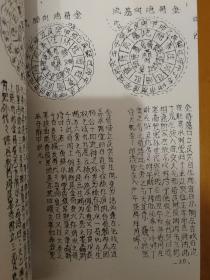 江西地理龙水经 字迹有些模糊