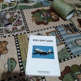 掌握大型喷气运输机(内页有笔记划线)