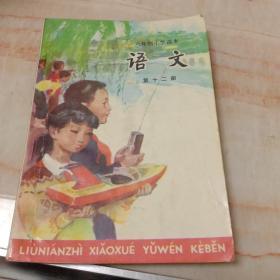 六年制小学课本语文第12册。