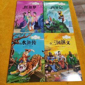 新课标同步课外阅读书系列 四大名著 注音版 红楼梦 西游记 水浒传 三国演义