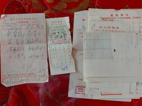 国医大师    周仲瑛    1970年文革处方笺     附别的多个中医处方笺    周老十分罕见