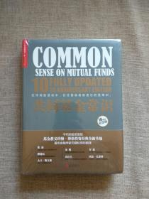 共同基金常识(10周年纪念版)(全新未拆封)