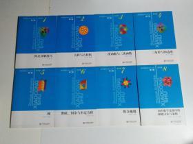 数学奥林匹克小丛书 初中卷 第二版 全1-8卷合售
