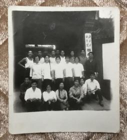 文革时期 北京市曲艺团革命委员会门前诸位演员合影留念罕见老照片一枚