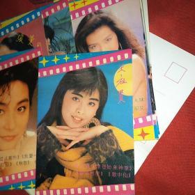 80年代 港台明星 明信片