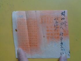 民国 鄞东乡五乡磎中市书票(后写毛笔账)