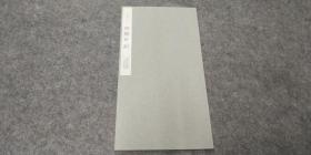 日本原版 书迹名品丛刊 《王守仁 何陋轩记》二玄社出版 再版