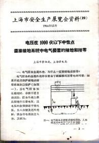 上海市安全生产展览会资料(20).1964年12月.电压在1000伏以下中性点直接接地系统中电气装置的接地和接零