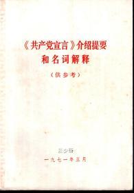 共产党宣言介绍提要和名词解释