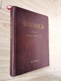 安顺地区志 第一卷
