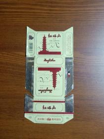 烟标收藏  84s直卡 红塔山 (25支 庆祝澳门胜利回归)