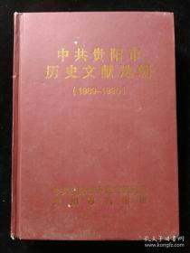 中共贵阳市历史文献选编(1989--1990)