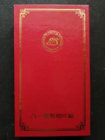 八一电影制品厂 空相册,一套2册,精美塑封相册 (16开左右,详述看图)