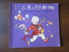 三毛迎解放(1979年第一版一次印刷)